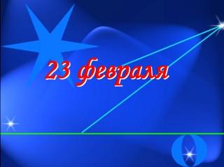 23 февраля день защитника отечества презентация для детей
