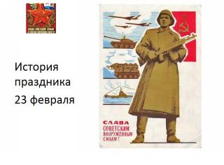 Классный час История праздника День защитника Отечества