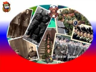 Классный час ко Дню защитника Отечества