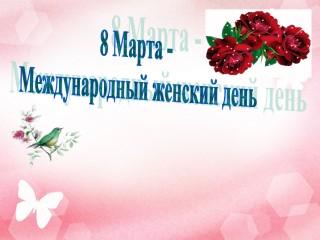 Классный час 8 марта - праздник бабушек и мам
