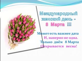 Классный час Международный женский день - 8 марта
