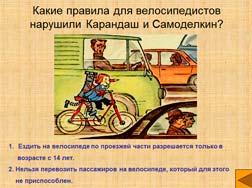 Классный час Безопасность дорожного движения