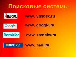 Презентация поиск информации в интернете