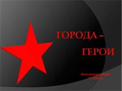 Герои брест новороссийск ленинград