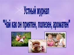 Чай, как он приятен, крепок, вкусен, ароматен
