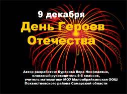 презентация 9 декабря-день героев отечества