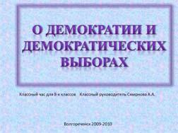 Классный час О демократии и демократических выборах