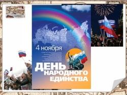 Классный час День народного единства
