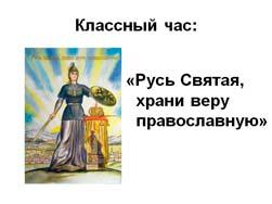 Классный час Русь Святая, храни веру православную