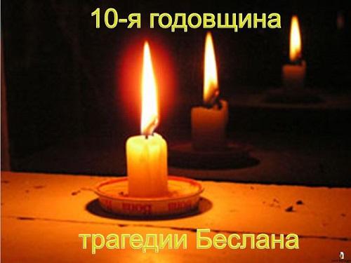 10-я годовщина беслан
