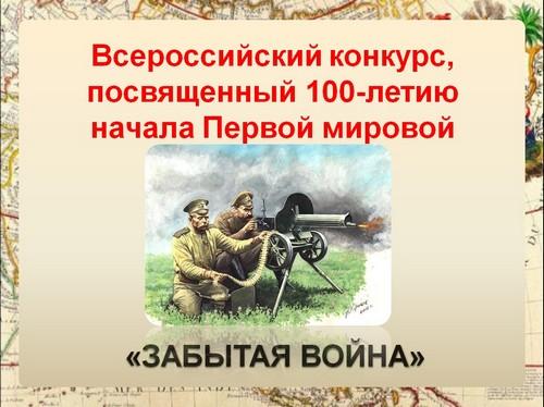 100 лет первой мировой войне презентация