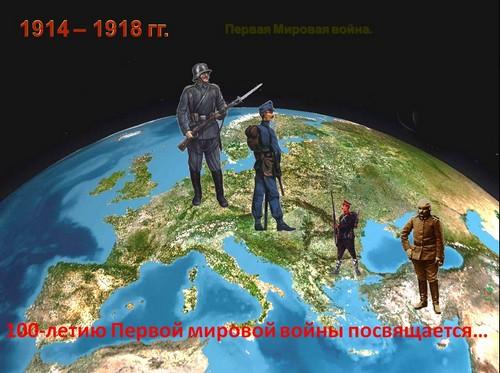 презентация к 100 летию первой мировой войны