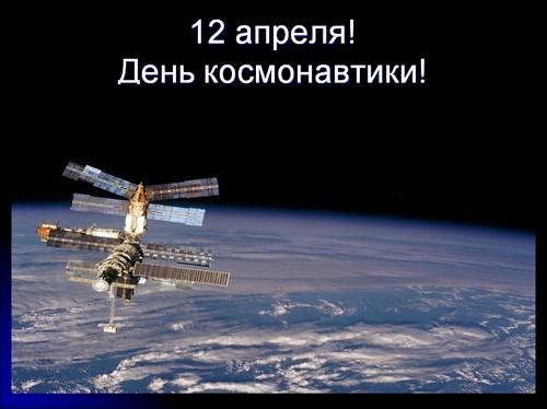 12 апреля день космонавтики презентация