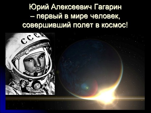 презентация на тему 12 апреля день космонавтики