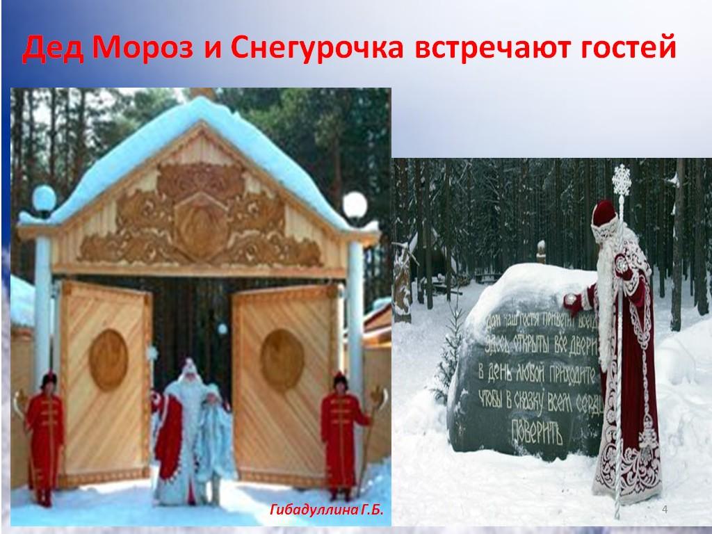 18 ноября день рождения деда мороза презентация