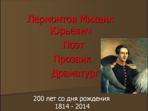 200 лет лермонтову презентация