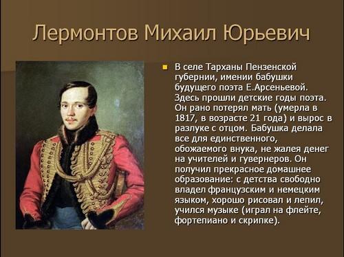 лермонтов 200 лет со дня рождения презентация
