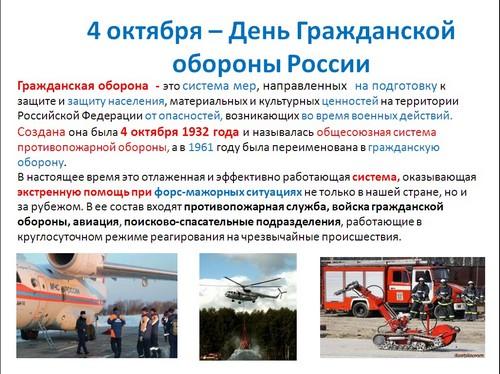 всемирный день гражданской обороны презентация
