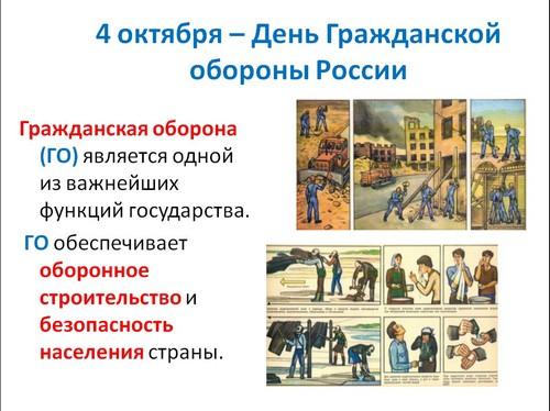 презентация на день гражданской обороны