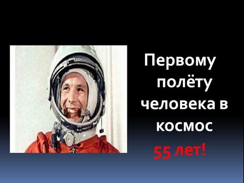55 лет полету в космос презентация