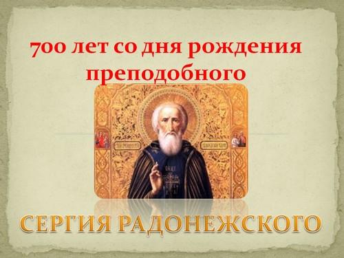 700 лет со дня рождения преподобного сергия радонежского презентация