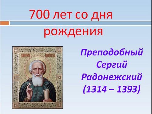презентация 700 лет со дня рождения сергия радонежского