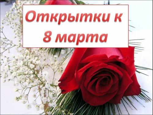 8 марта открытки своими руками презентация