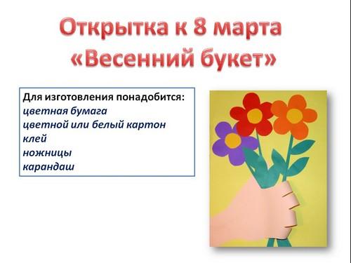 8 марта открытки своими руками
