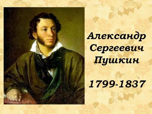а с пушкин презентация