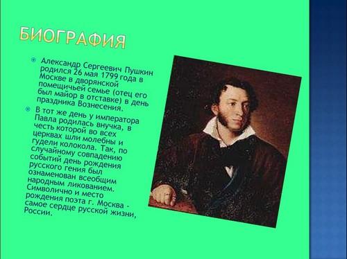 презентация +на тему пушкин