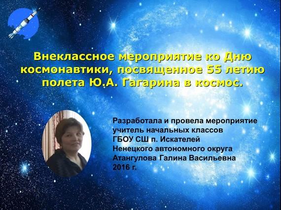 Сценарий мероприятия ко дне космонавтики