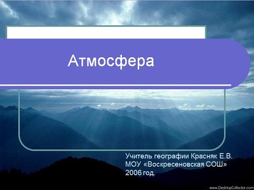 атмосфера презентация 6 класс