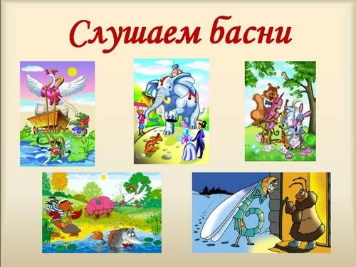 Презентация на тему «урок — викторина «я знаю басни и. А. Крылова.
