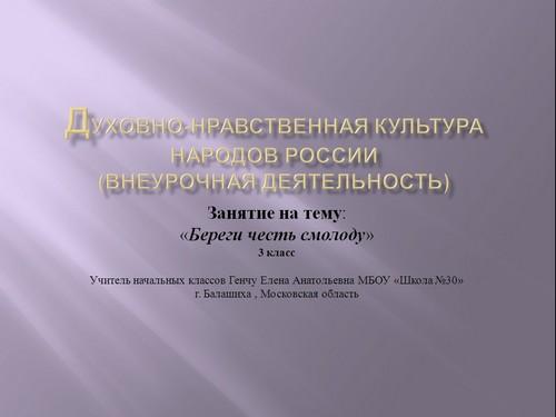 Символы Воинской Чести Презентация Обж