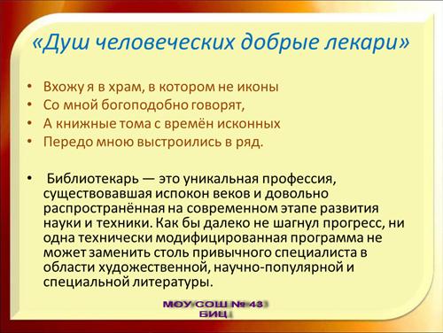 презентация на тему профессия библиотекарь