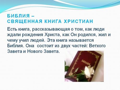 Библия презентация 4 класс