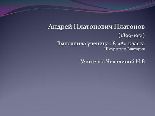 платонов биография презентация скачать