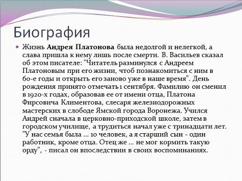 платонов биография презентация