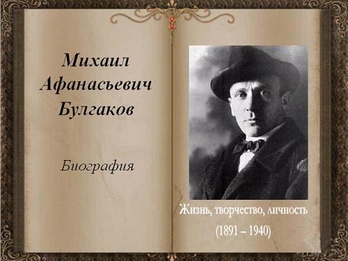 презентация жизнь и творчество м. булгакова