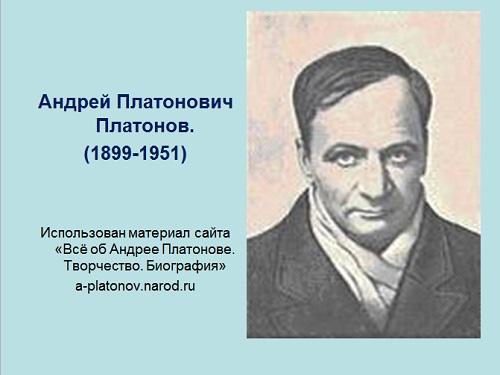 презентация на тему платонов биография