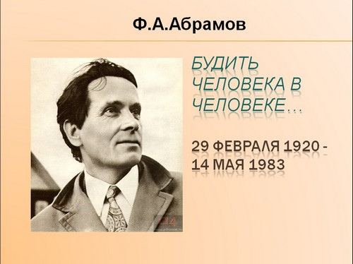 Презентация Биография Ф. А. Абрамова