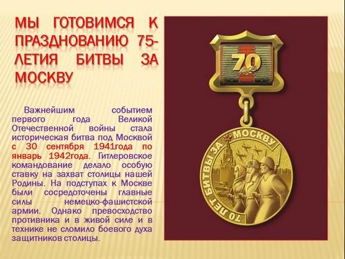 Презентация по истории на тему битва за москву