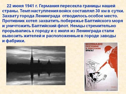 блокадный ленинград презентация