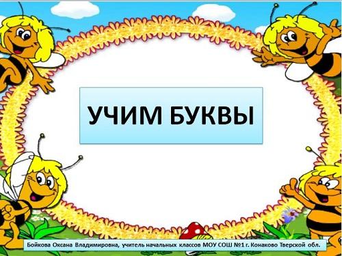 Презентация для дошкольников звуки и буквы.