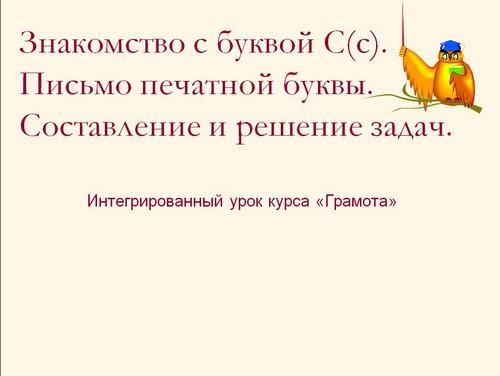 конспект урока знакомство с буквой а школа россии