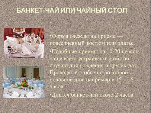 чайные традиции в англии презентация