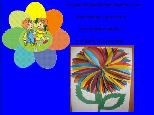 презентация цветик семицветик открытка к 8 марта