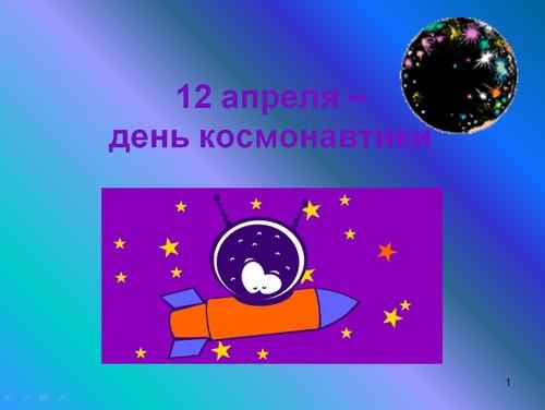 презентация день космонавтики 1 класс