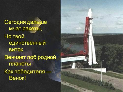 презентация день космонавтики 2 класс