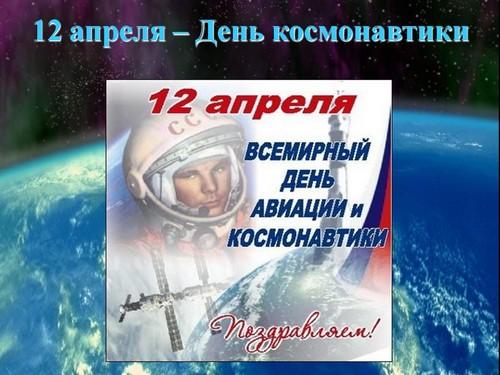 день <u>рождением</u> космонавтики презентация для детей